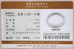Bracelet jonc en jade diamètre 61